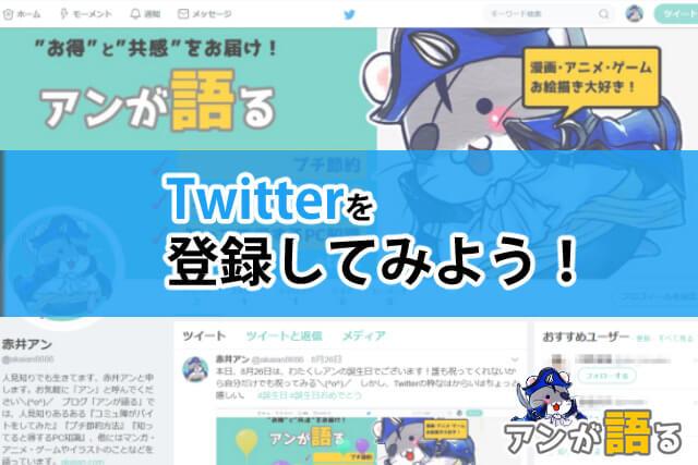 Twitterの画像設定