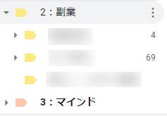 Gmail整理整頓術