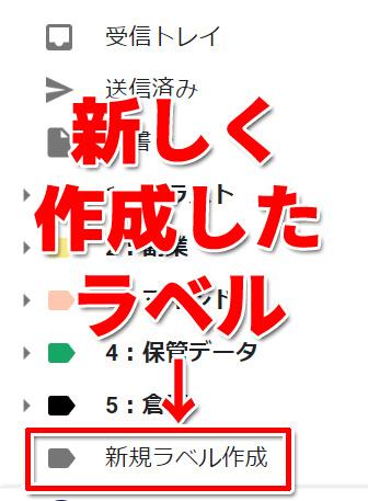 Gmail整理整頓術 新規ラベル