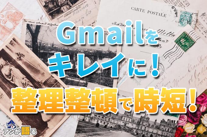 Gメールラベル整理