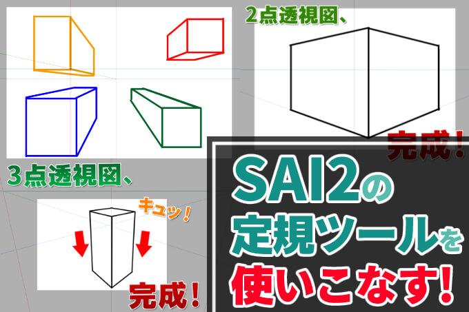 Sai2の定規ツールはどこにある定規ツールの使い方を知って背景を描いて