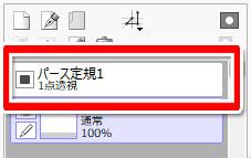 SA2定規ツール レイヤーに追加