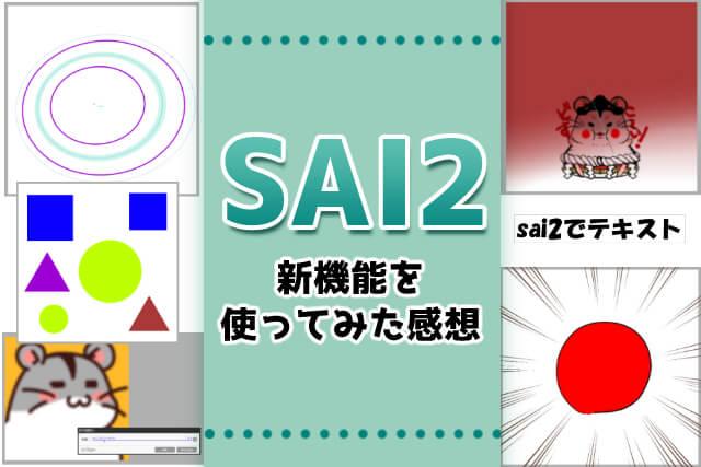 Sai2の追加された新機能図形やテキストなどを実際に使ってみた個人