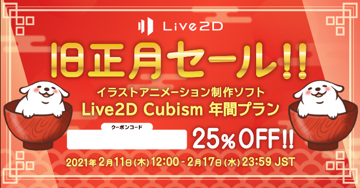 Live2D旧正月セール